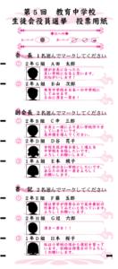 マークシート-サンプル-選挙-002-投票用紙-生徒会役員選挙-公約明記