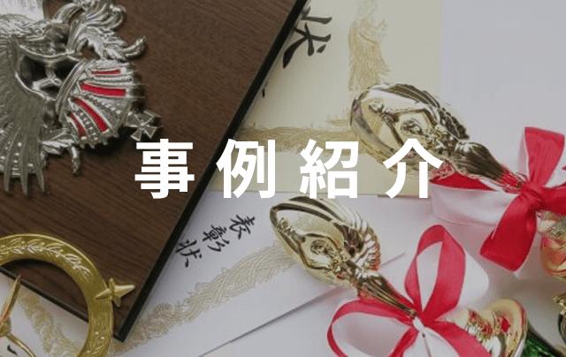 事例紹介-コンテスト・審査