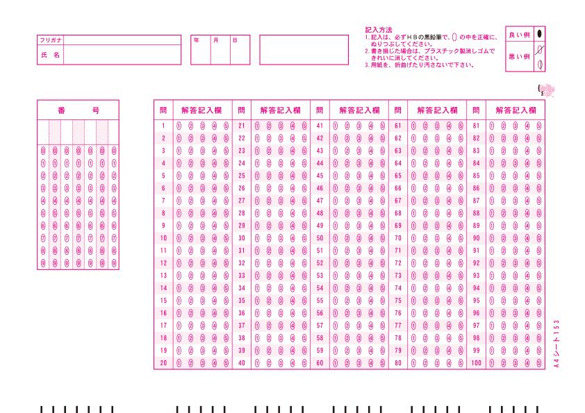 マークシートA4シート153