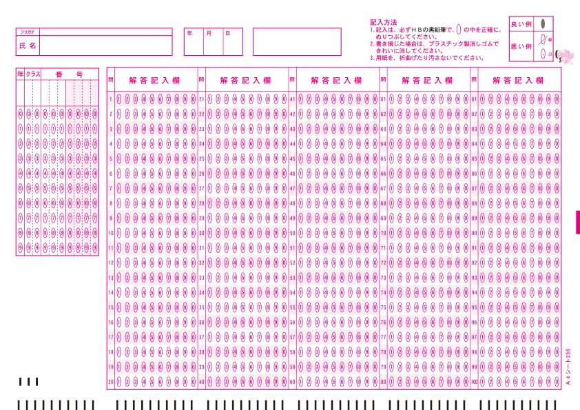 マークシートA4シート300
