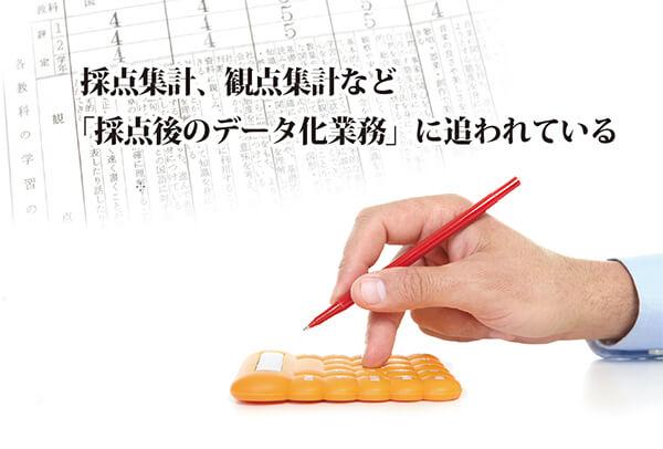 紙面上での採点-採点ナビ-before