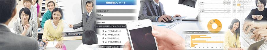 授業改善アンケートWebシステム-FDマネージャー-イメージ