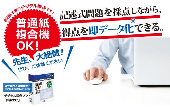 普通紙OKのデジタル採点-採点ナビ-体験キャンペーン