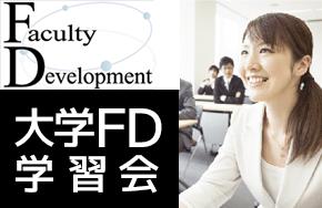 FD活動支援-大学FD学習会