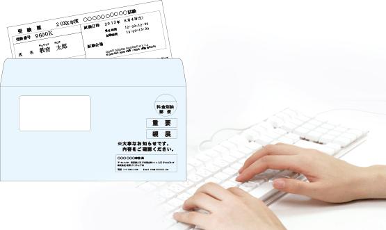 試験運営代行-受験票作成・発送