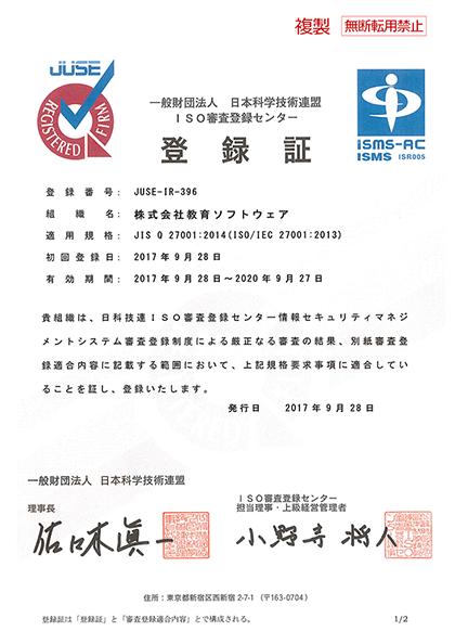 ISO/IEC27001:2013(JIS Q 27001:2014)情報セキュリティマネジメントシステム(ISMS)-登録証1/2