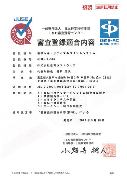 ISO/IEC27001:2013(JIS Q 27001:2014)情報セキュリティマネジメントシステム(ISMS)-登録証2/2