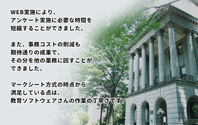 お客様の声_青山学院大学さま