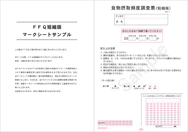 FFQ短縮版(マークシートサンプル)