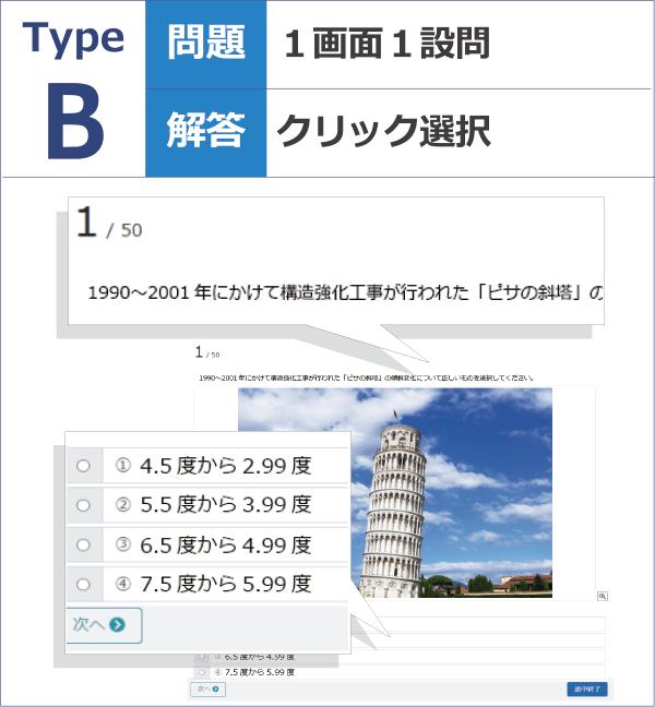 TypeB_オンライン上で1問ずつ設問を表示