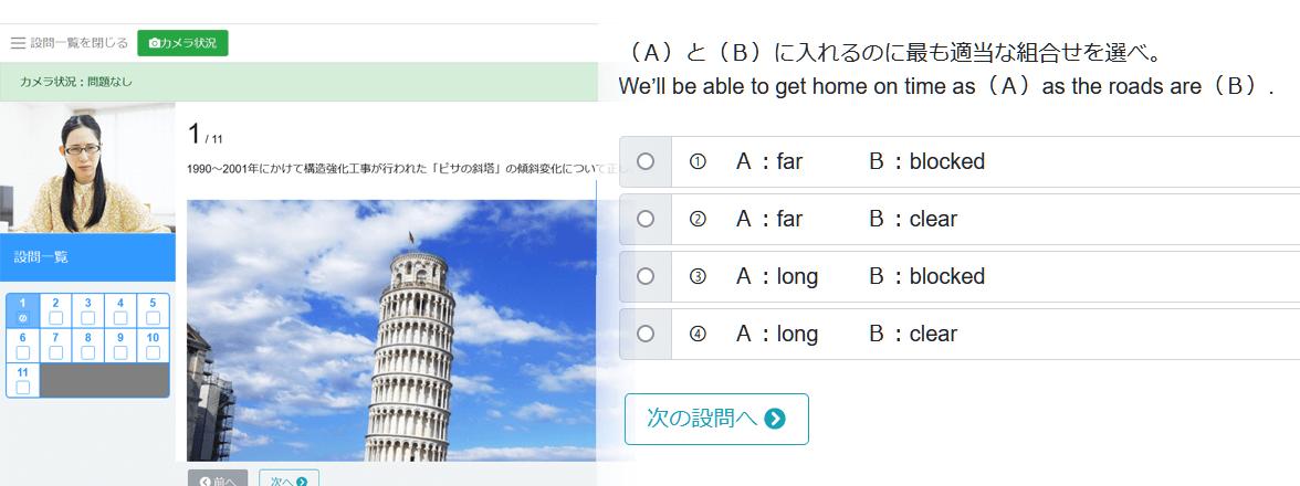 オンライン試験解答画面