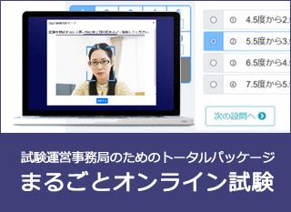 まるごとオンライン試験