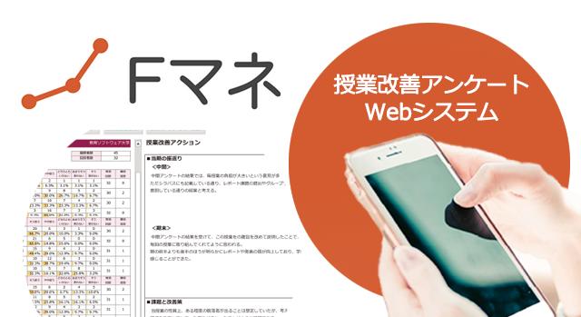 授業改善アンケートWebシステム-FDマネージャー