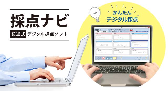 記述式デジタル採点システム-採点ナビ